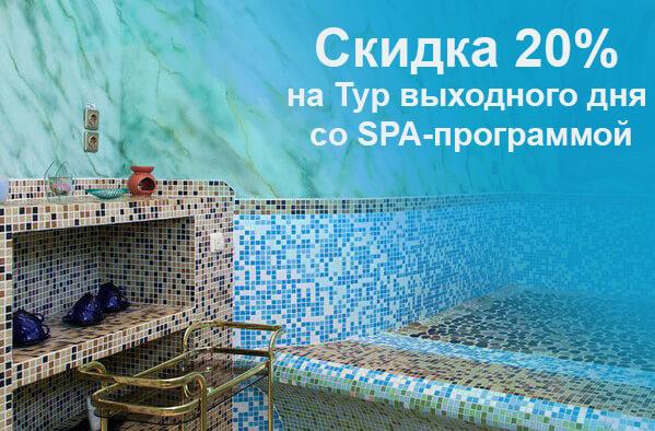 SPA-programma256 7